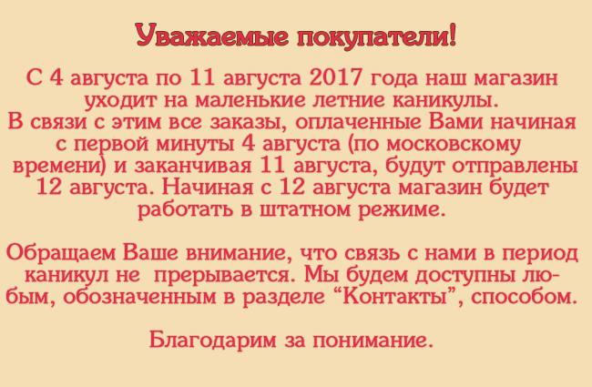 Каникулы 2017 1